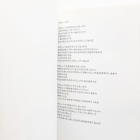 folksongs / 永井宏