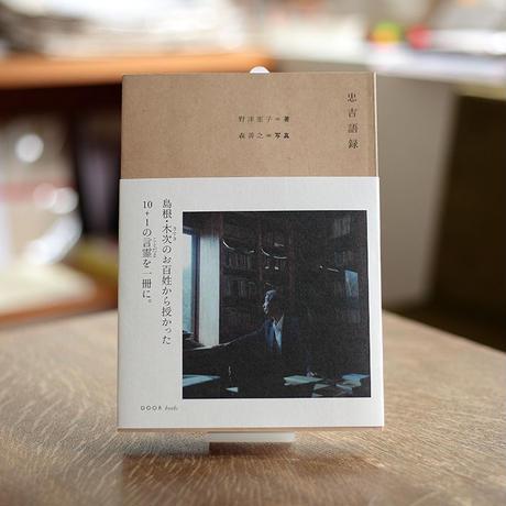 忠吉語録/著:野津恵子・写真:森 善之