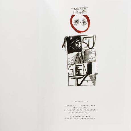 小澄源太 / ハロー 自閉症とミラーニューロン Vol.1