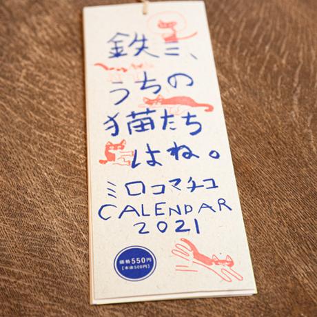 ミロコマチコ カレンダー2021 『鉄三、うちの猫たちはね』