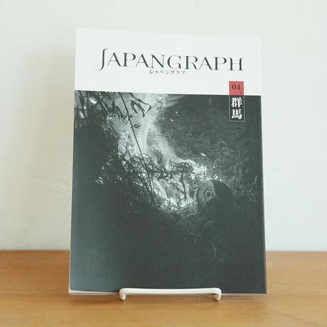 JAPANGRAPH 04/47 群馬 暮らしの中にある47の日本