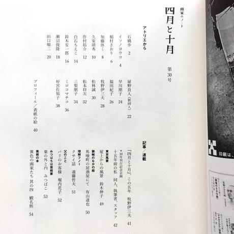 四月と十月 vol.30