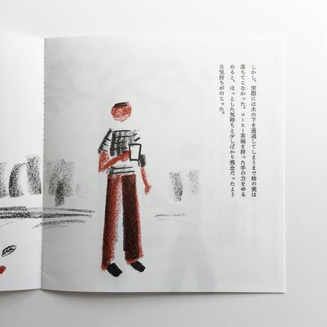 牧野伊三夫 / 柿の木