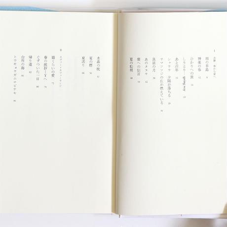 連作・志摩 ひかりへの旅