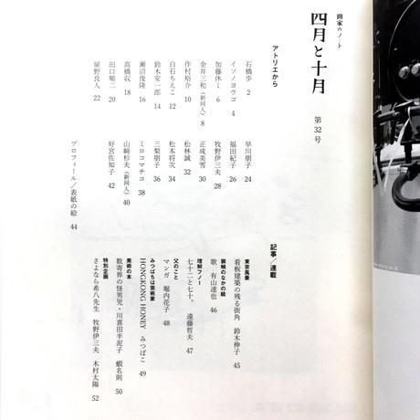 四月と十月 vol.32