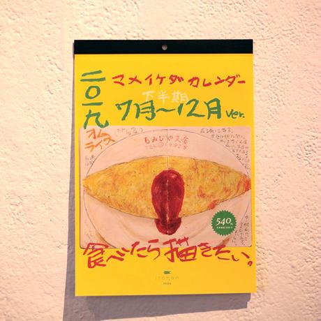 マメイケダ / カレンダー2019_7月〜12月