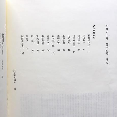 四月と十月 vol.14