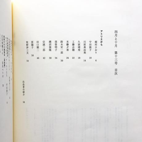 四月と十月 vol.13