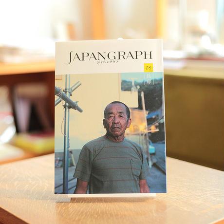 JAPANGRAPH 08/47 兵庫 暮らしの中にある47の日本