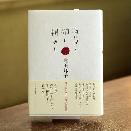海苔と卵と朝めし/向田邦子