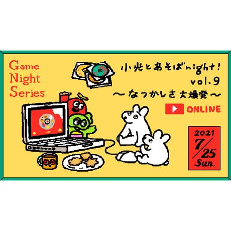 小光とあそばnight! vol.9 投げ銭(特製壁紙付き)