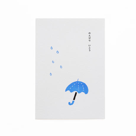 ポストカード『のんびりいこう(傘)』