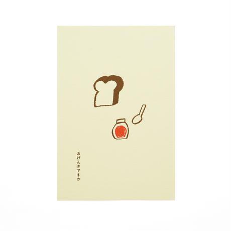 ポストカード『おげんきですか(パン)』