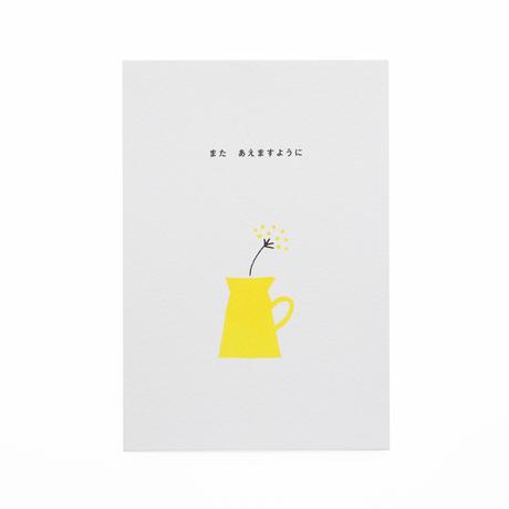 ポストカード『またあえますように(花)』