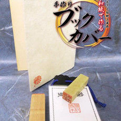 石州和紙で作るブックカバー