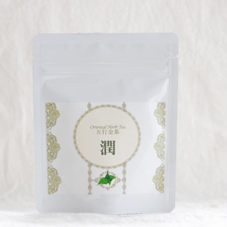 漢方ハーブティー「潤」五行金茶