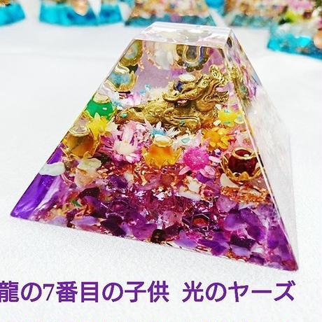 紫ver.再販売! 龍の7番目の子 光のヤアズ・風水最強セット