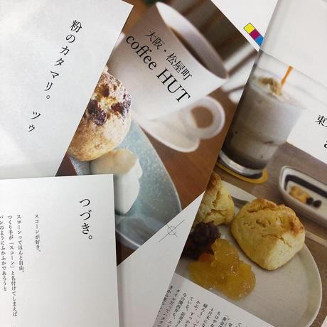 【NEW】粉のカタマリ。ツゥ -カフェのある場所、カフェという場所-
