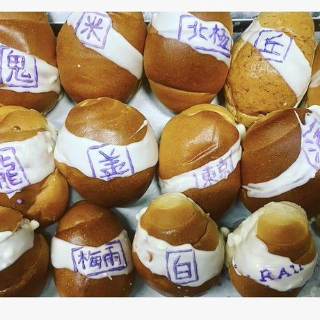 8種クリームパン