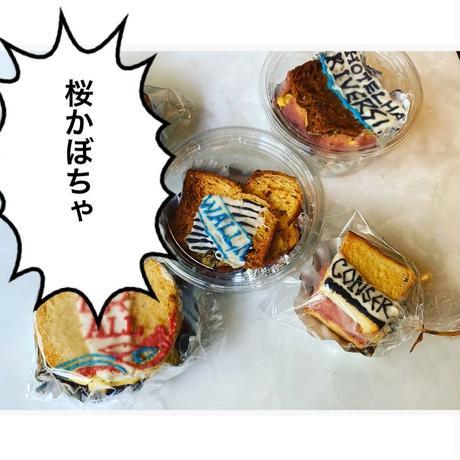 南瓜桜モナカ1個・桜クリームパン2個入