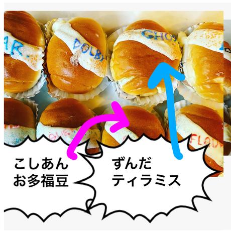 8種クリームパン(おいしい)
