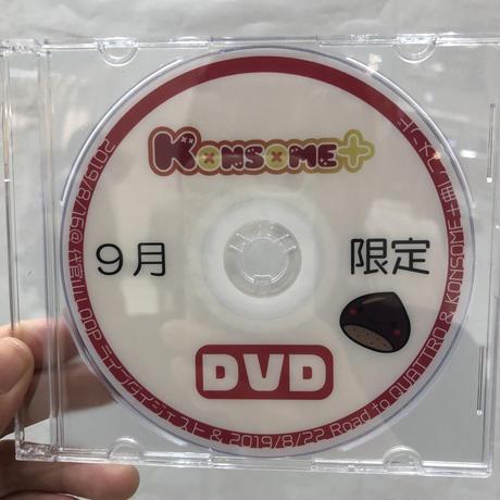 9月限定DVD