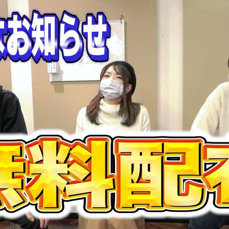 【無料】コンソメノマスク第二弾!
