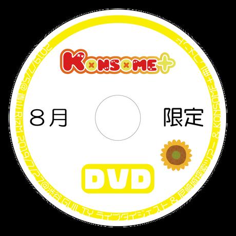 8月限定DVD