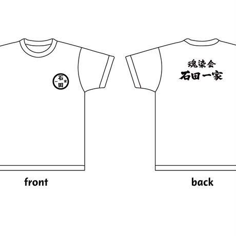 【ライブ配信URL付き】石田爆誕Tシャツ