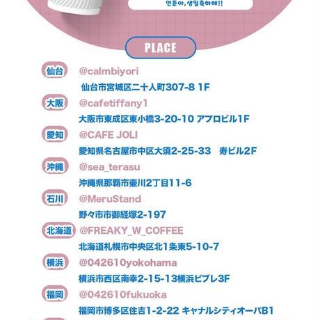【福岡/店舗受領予約】ドリンク缶1個+TXT ヨンジュン 誕生日カップホルダー
