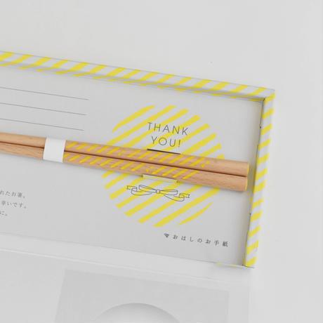 おはしのお手紙 THANK YOU!/ribbon