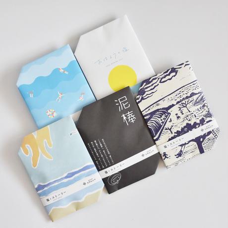 塩とストーリー 5種セット