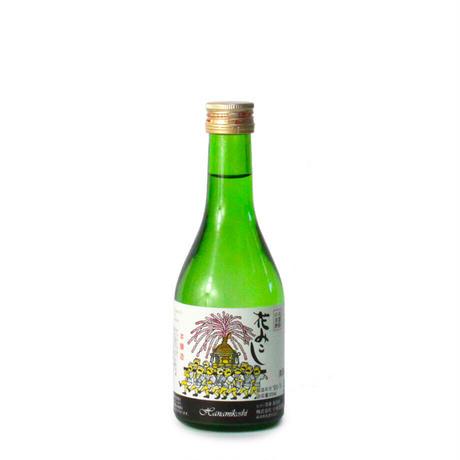 特別本醸造「花みこし」 300ml