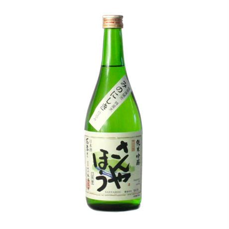 特別純米酒「さんやほう」 720ml