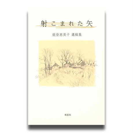 能登恵美子遺稿集『射込まれた矢』+みみずく通信