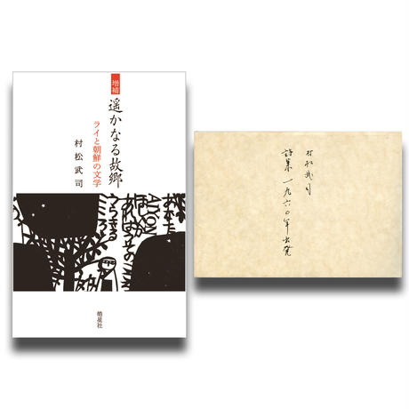 村松武司『増補 遥かなる故郷 ライと朝鮮の文学』+詩集『一九六〇年出発』