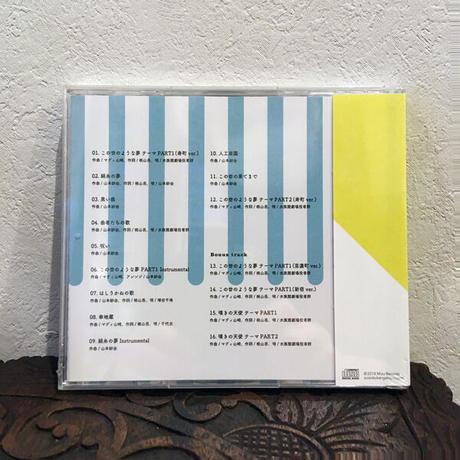水族館劇場 CD「この世のような夢」オリジナルサウンドトラック