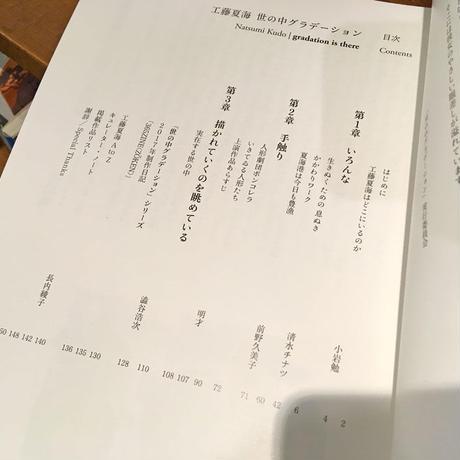 工藤夏海 作品集 世の中のグラデーション