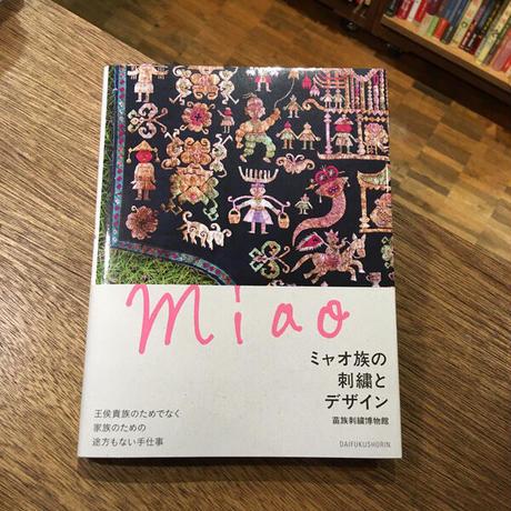 『ミャオ族の刺繍とデザイン』苗族刺繍博物館