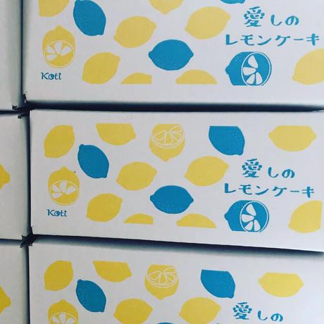 【1/22発送】愛しのレモンケーキ 10個