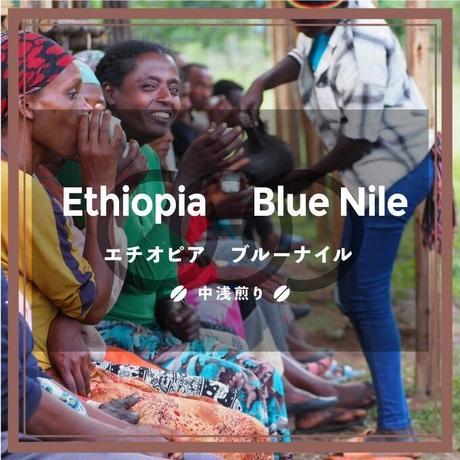 【エチオピア】ブルーナイル  (100g) 中浅煎り