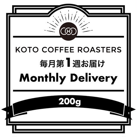 【Monthly Delivery(第1週目)】コーヒー豆定期配送サービス(200g)