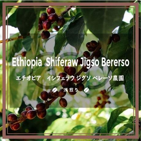 《送料¥200(メール便)》【エチオピア】イシフェラウ ジグソ ベレーソ農園(200g)浅煎り