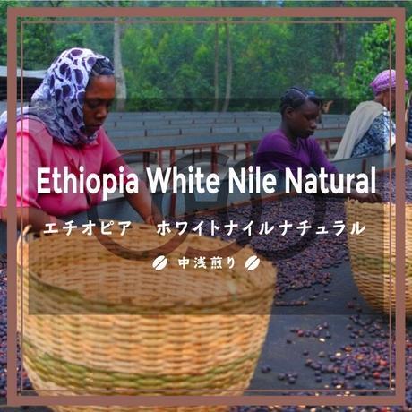 【エチオピア】ホワイトナイル ナチュラル(200g)