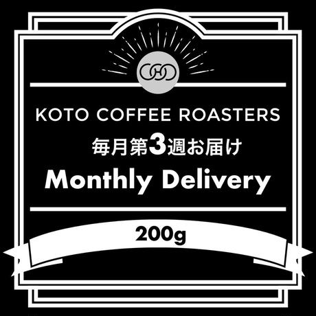 【Monthly Delivery(第3週目)】コーヒー豆定期配送サービス(200g)