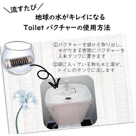 トイレバクチャー