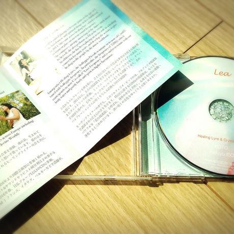 ヒーリングライアー&クリスタルボイス 『Lea』(CDアルバム)