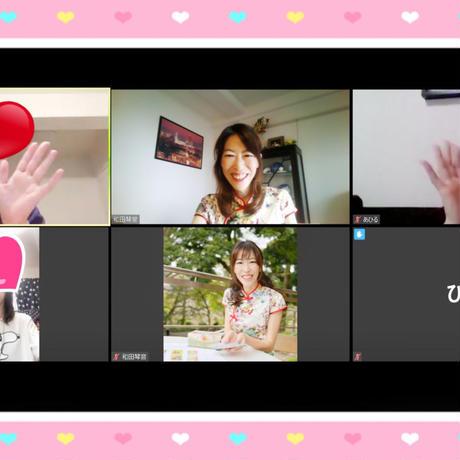 ウィズコロナ恋愛攻略、彼とさらにラブラブ♡デートの誘いがとまらない♡オンライン動画セミナー