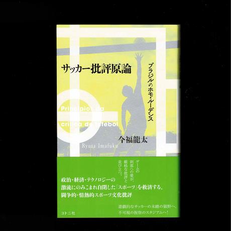 今福龍太『サッカー批評原論』【「追悼ディエゴ・マラドーナ」無料小冊子付き】