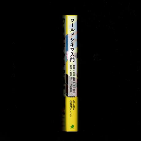 金子遊『ワールドシネマ入門』